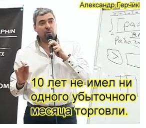 безубыточный трейдер Александр Герчик
