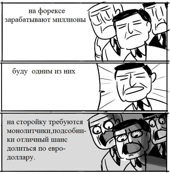 шутки форекс