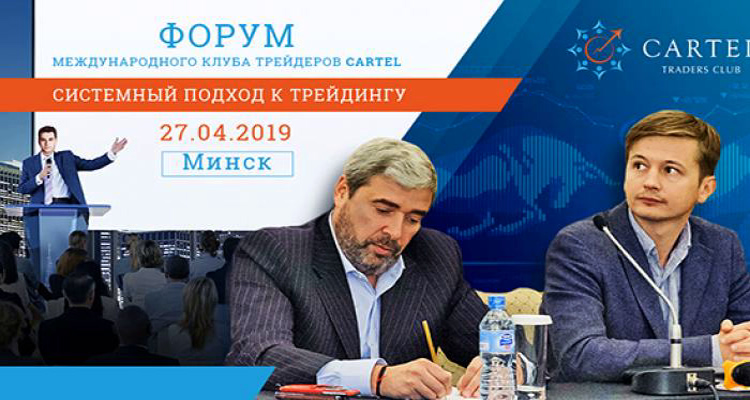 Международный форум трейдеров в Минске