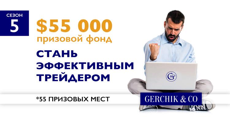 Стартовала регистрация на 5-ый сезон конкурса на демо-счетах!