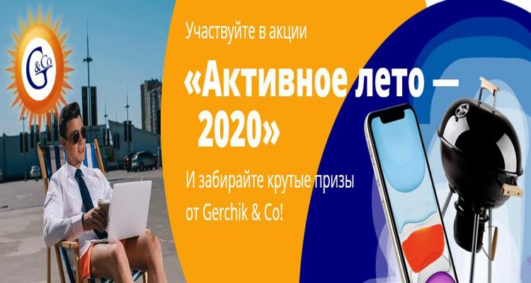 """Акция """"Активное лето 2020"""" от Gerchik & Co"""
